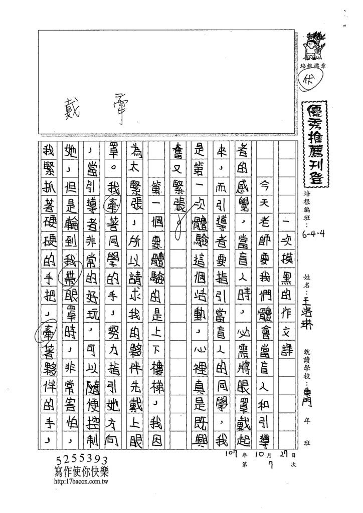 107W4207王洛琳 (1).jpg