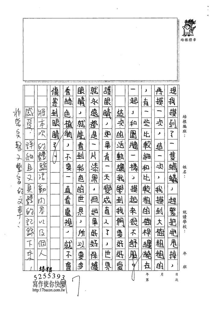 107W4207王洛琳 (3).jpg
