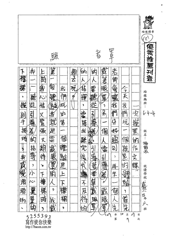 107W4207施佾承 (1).jpg