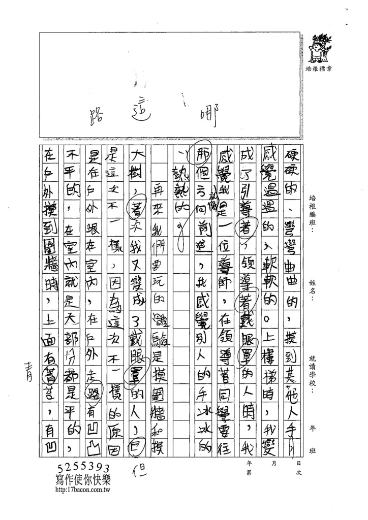 107W4207施佾承 (2).jpg