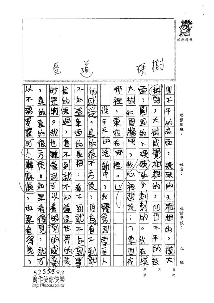 107W4207施佾承 (3).jpg