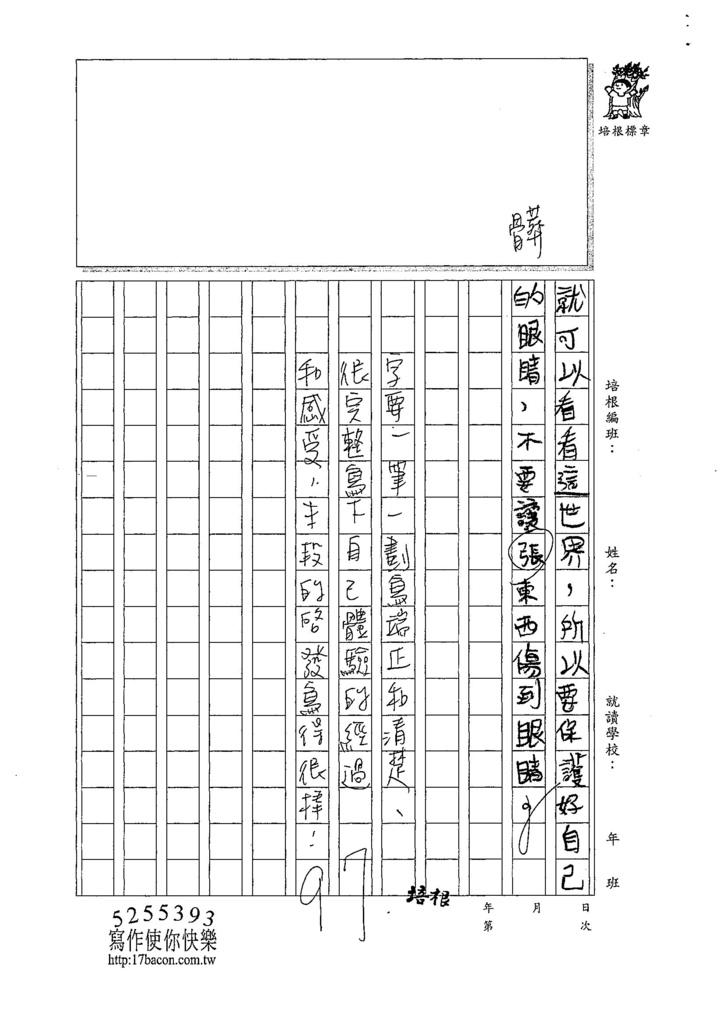 107W4207施佾承 (4).jpg