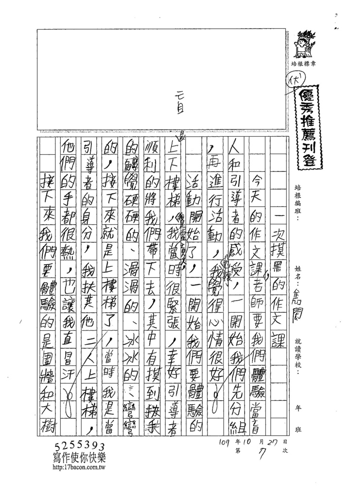 107W4207洪雋閎 (1).jpg