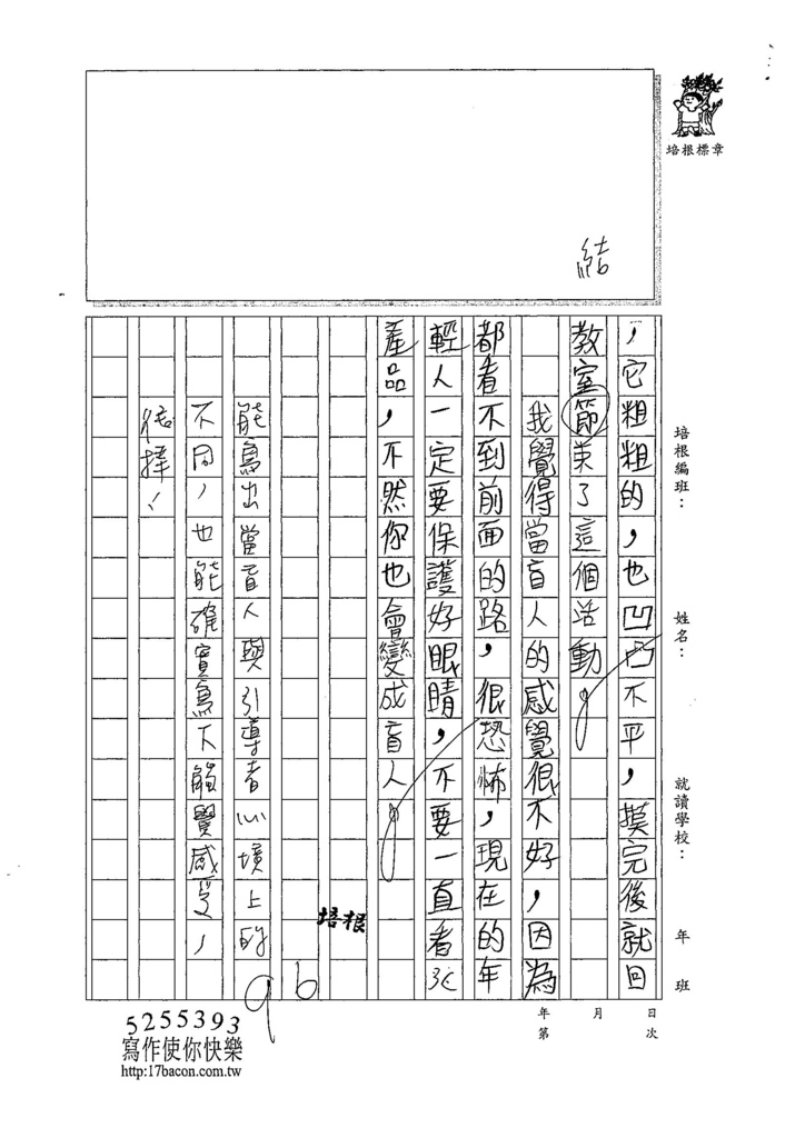 107W4207徐定琰 (3).jpg