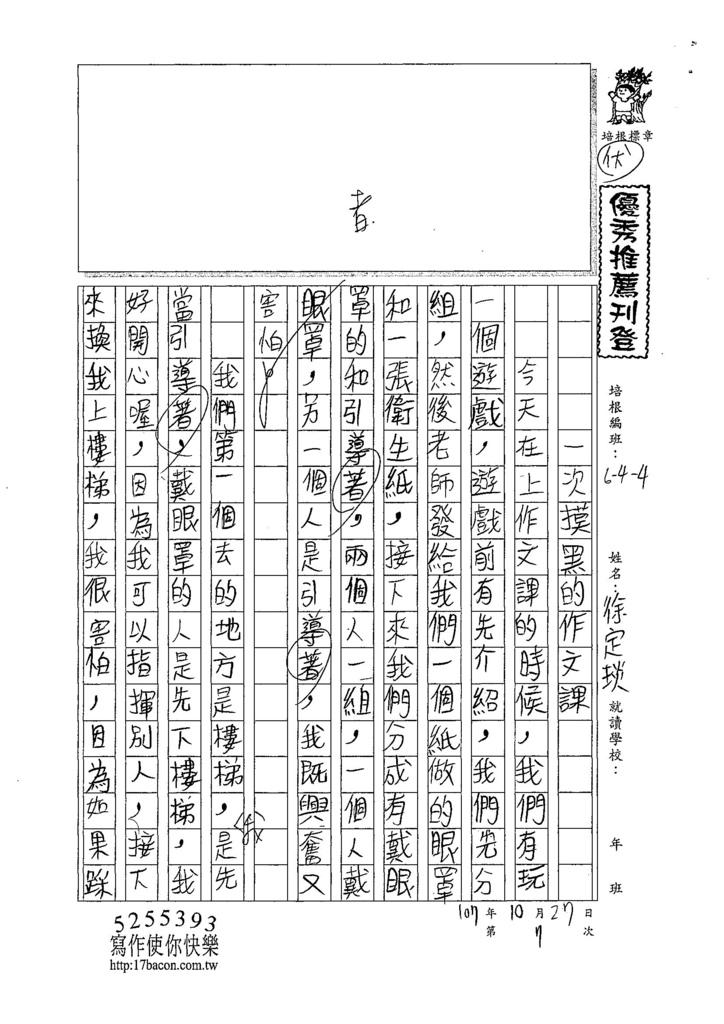 107W4207徐定琰 (1).jpg