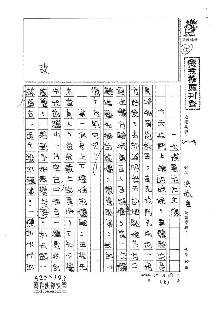 107W4207陳品言 (1).jpg