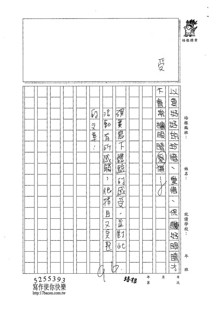107W4207陳品言 (4).jpg