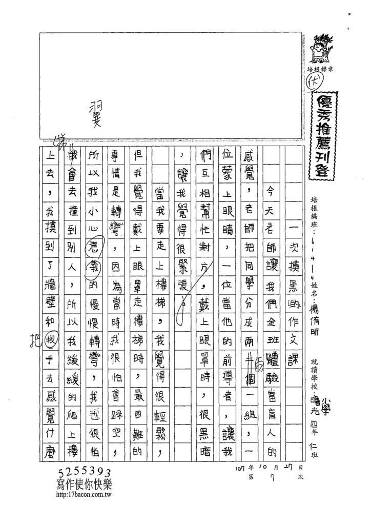 107W4207楊侑昕 (1).jpg