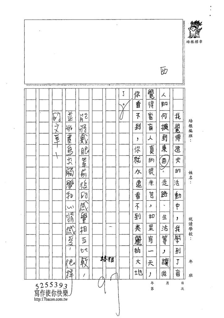 107W4207楊侑昕 (3).jpg