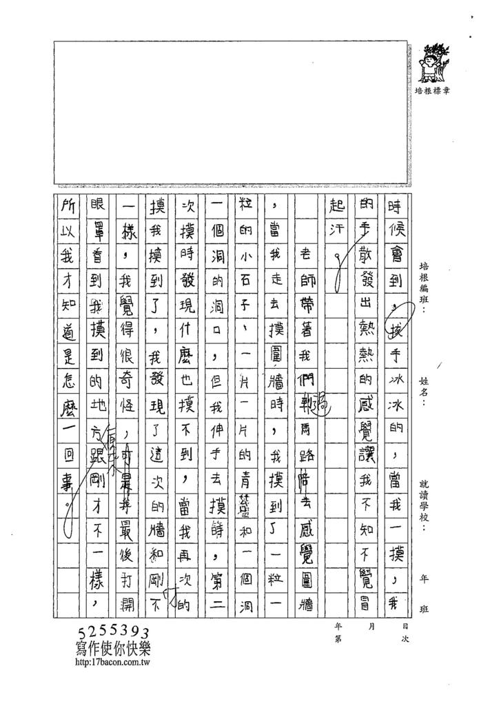 107W4207楊侑昕 (2).jpg