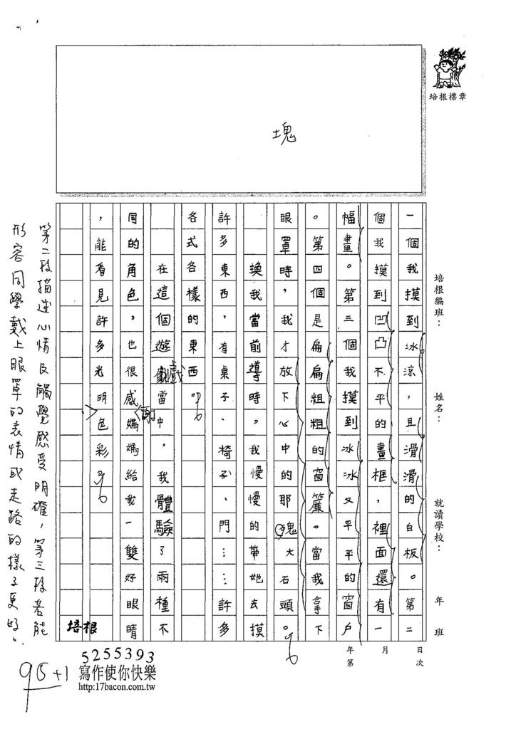 107W4207柯靜慈 (2).jpg