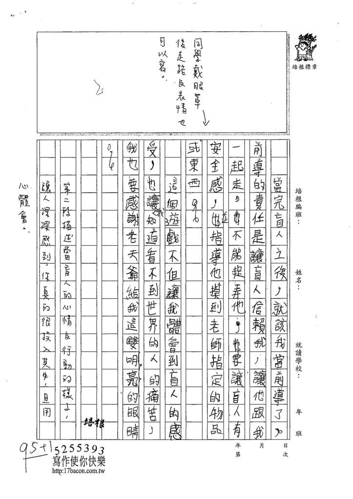 107W4207黃奕硯 (2).jpg