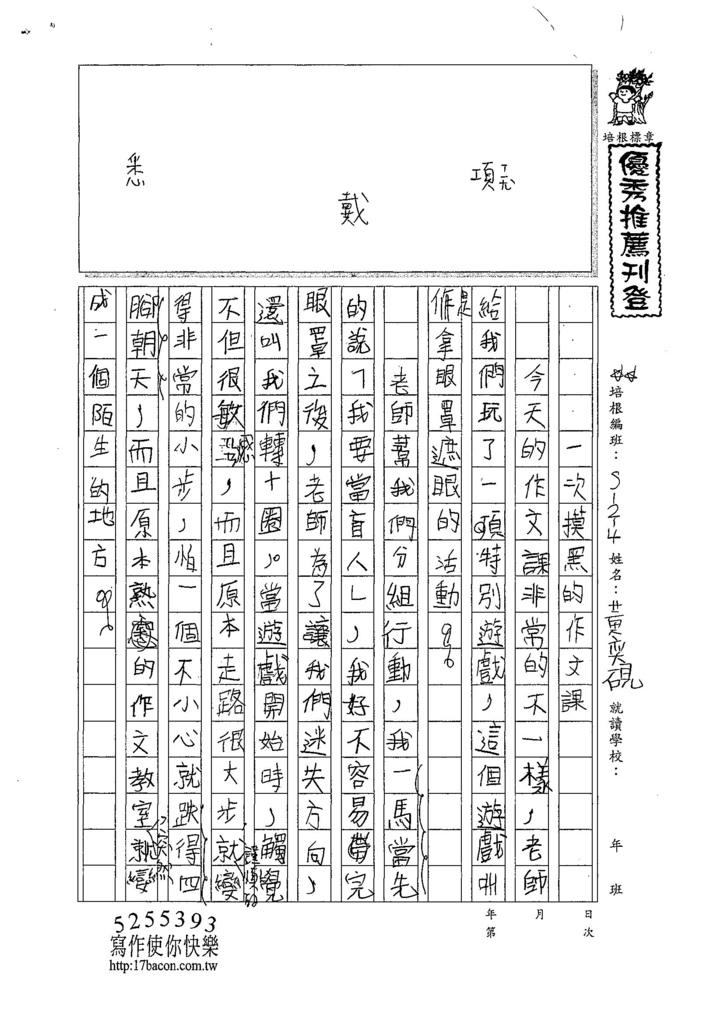 107W4207黃奕硯 (1).jpg