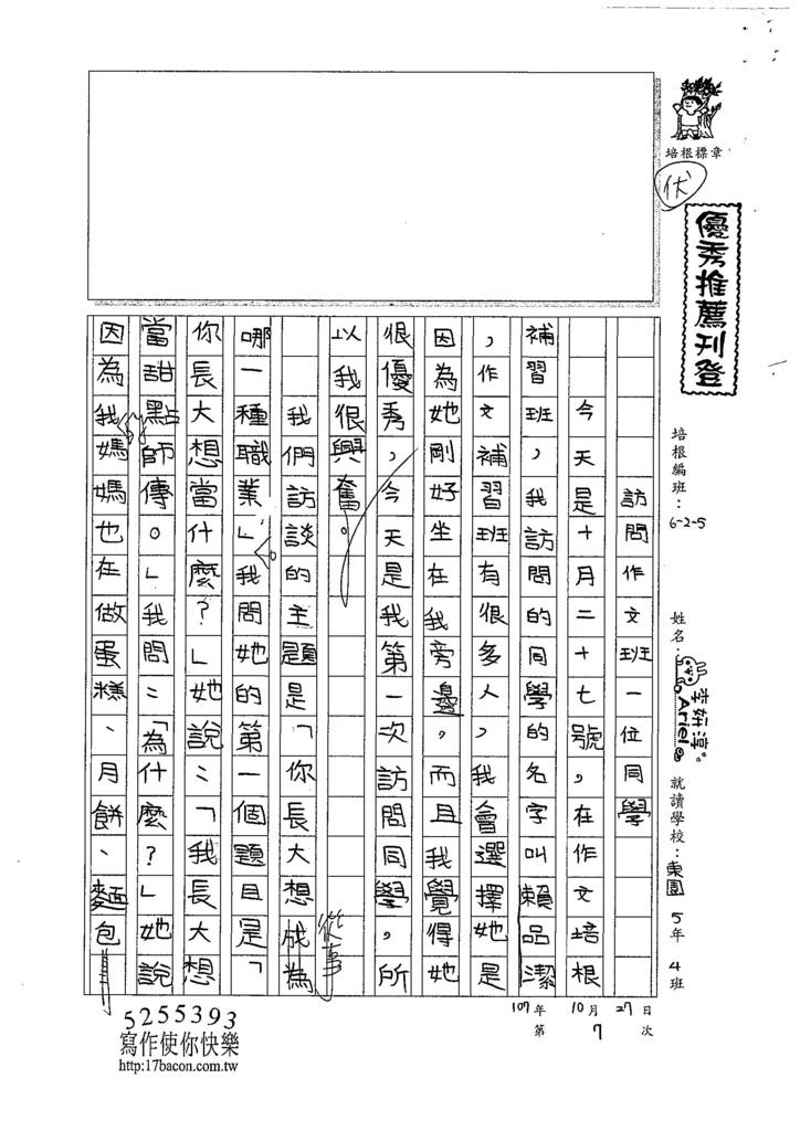 107W5207李妍淳 (1).jpg