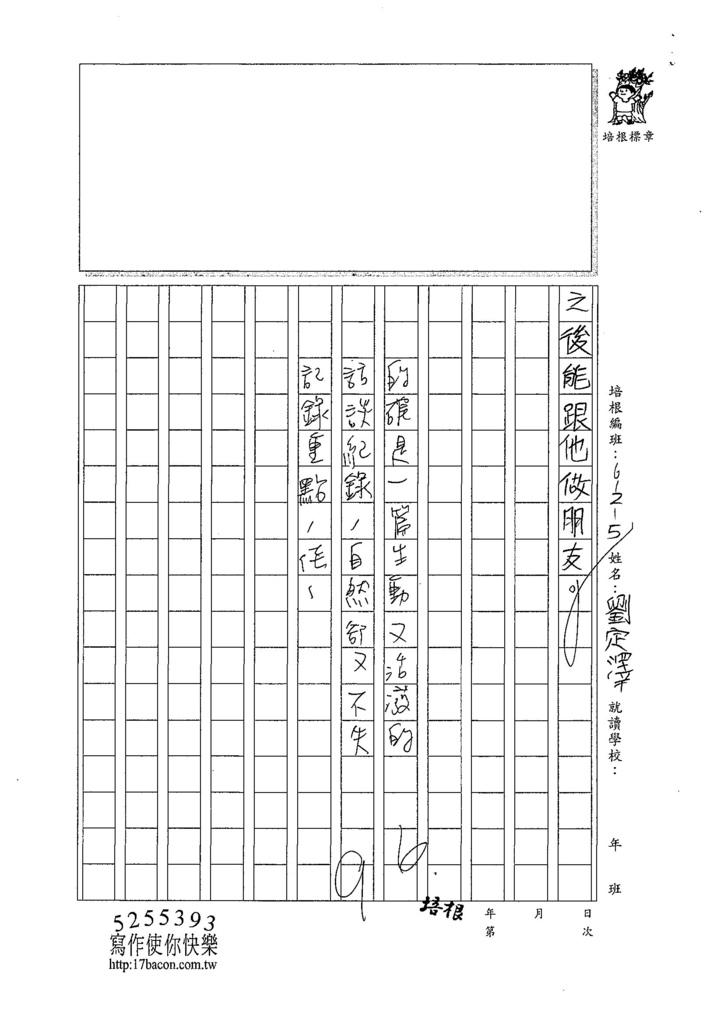 107W5207劉定澤 (3).jpg
