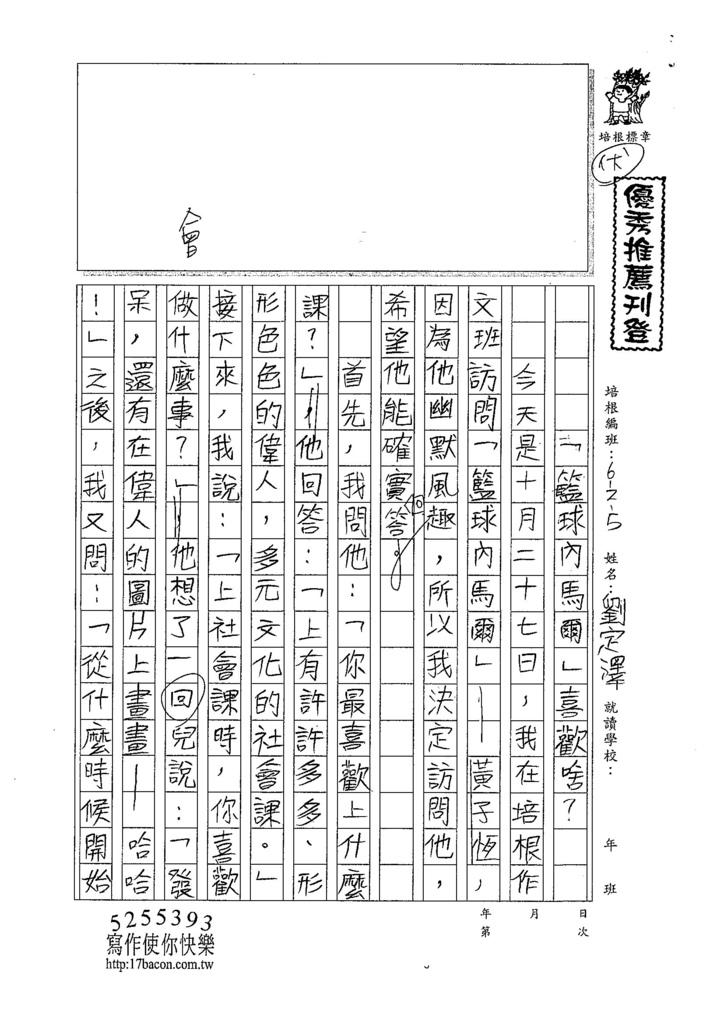 107W5207劉定澤 (1).jpg