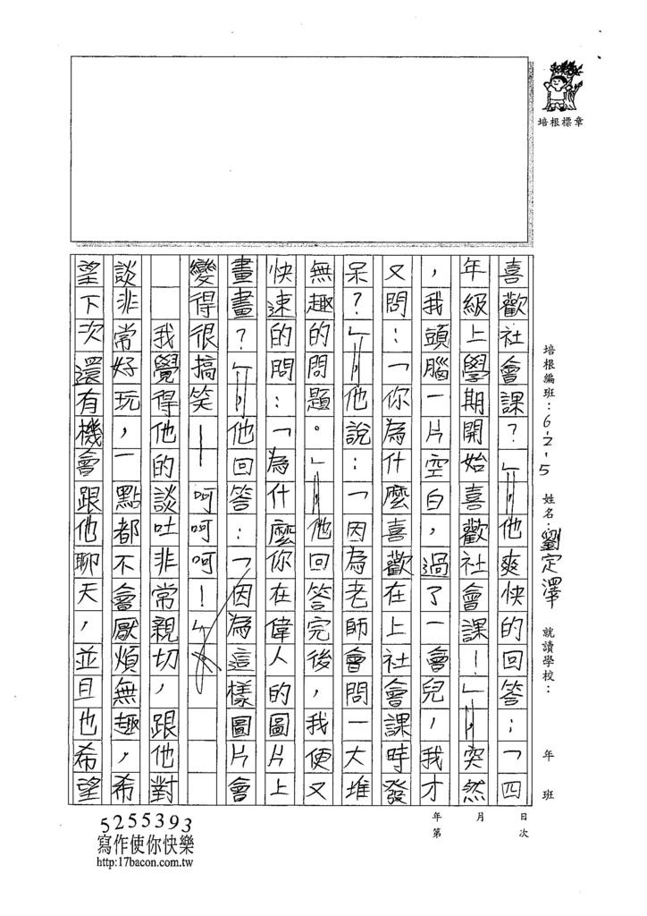 107W5207劉定澤 (2).jpg