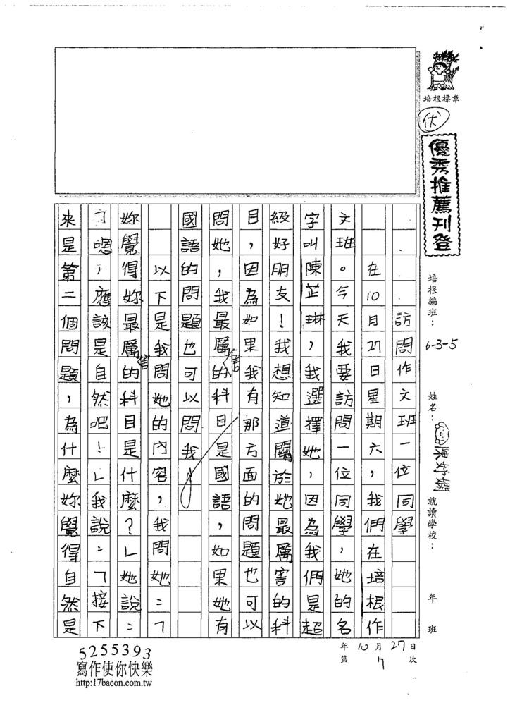 107W5207陳妤嫻 (1).jpg