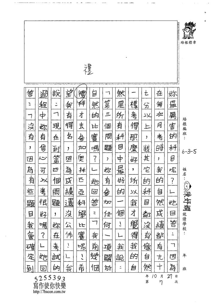 107W5207陳妤嫻 (2).jpg