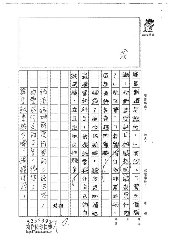 107W5207陳妤嫻 (3).jpg