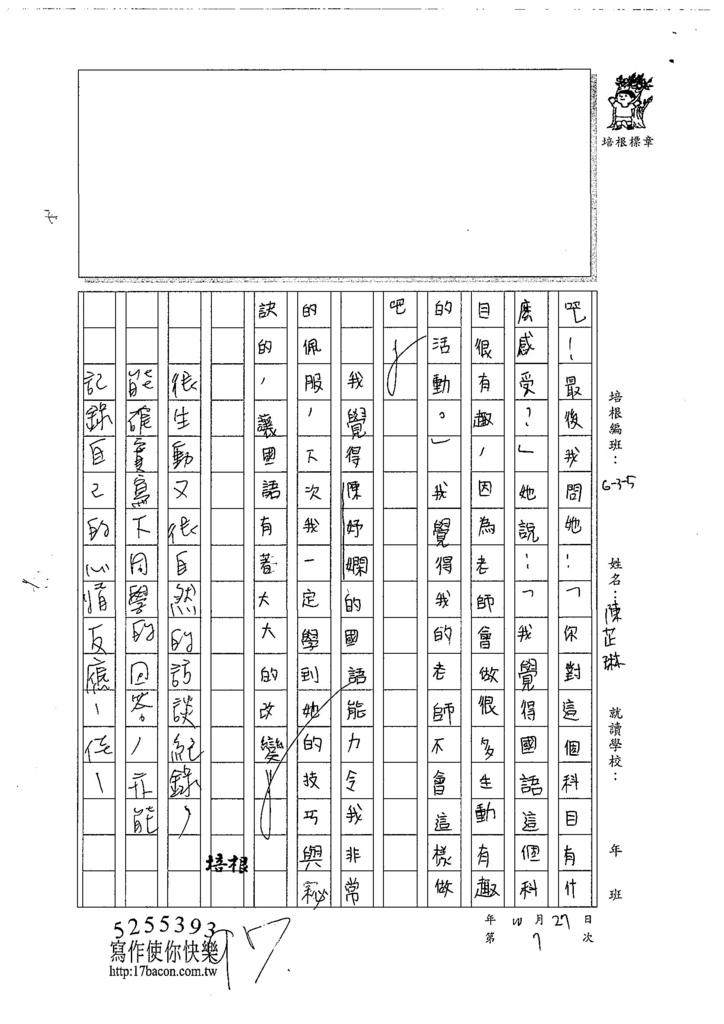 107W5207陳芷琳 (3).jpg