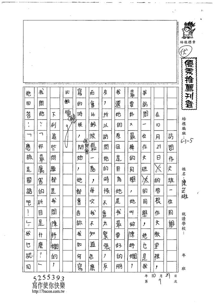 107W5207陳芷琳 (1).jpg