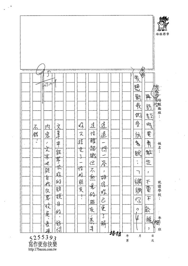 107W5207劉沛瑩 (3).jpg