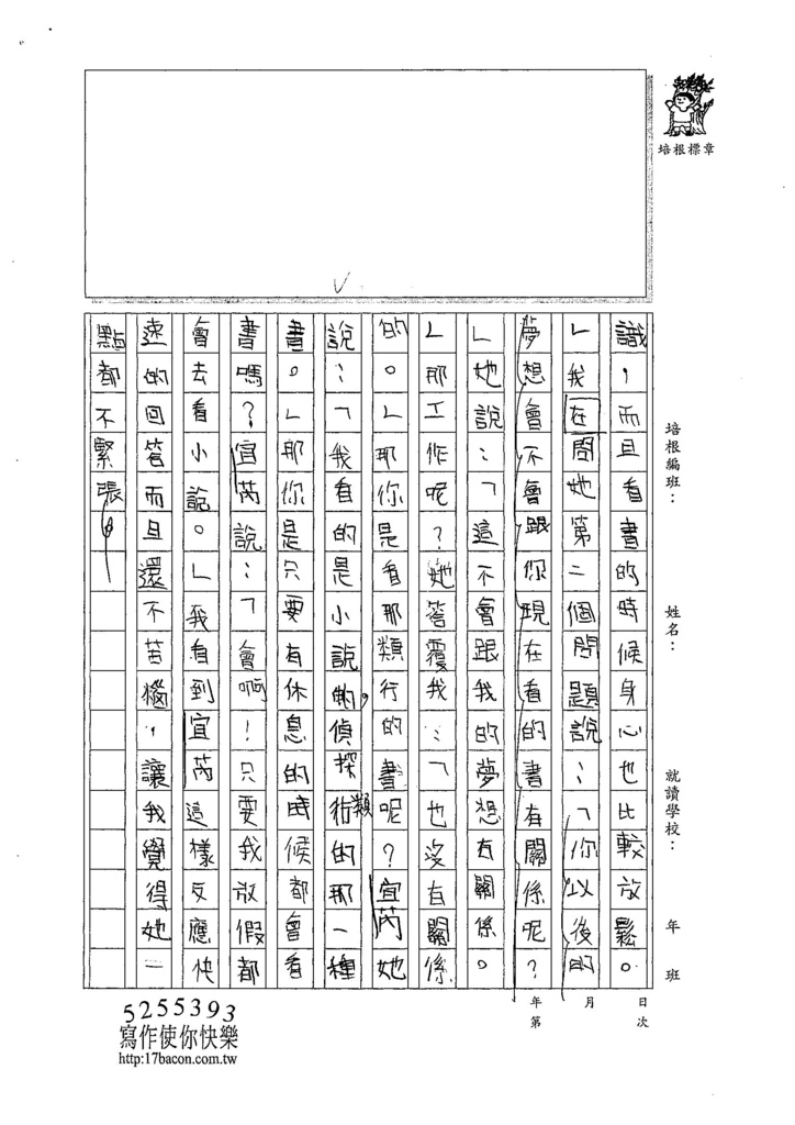 107W5207劉沛瑩 (2).jpg