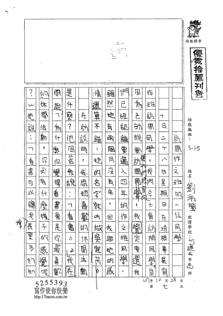 107W5207劉沛瑩 (1).jpg