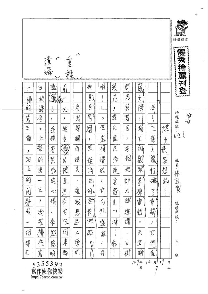 107W6207林宜寬 (1).jpg