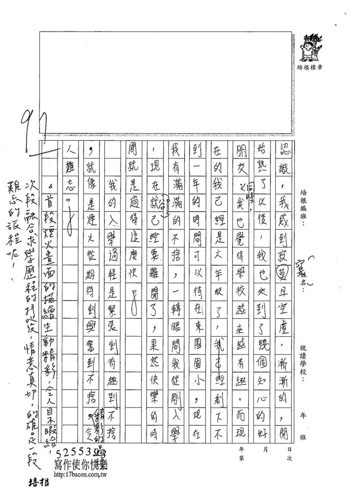 107W6207林宜寬 (2).jpg