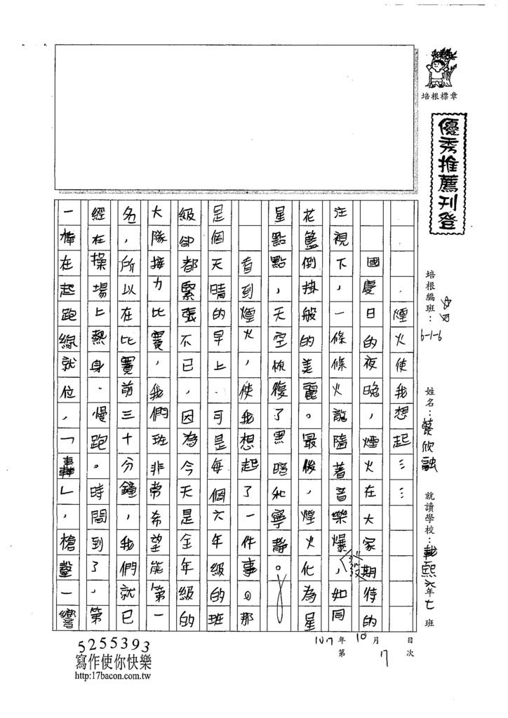 107W6207蔡欣融 (1).jpg
