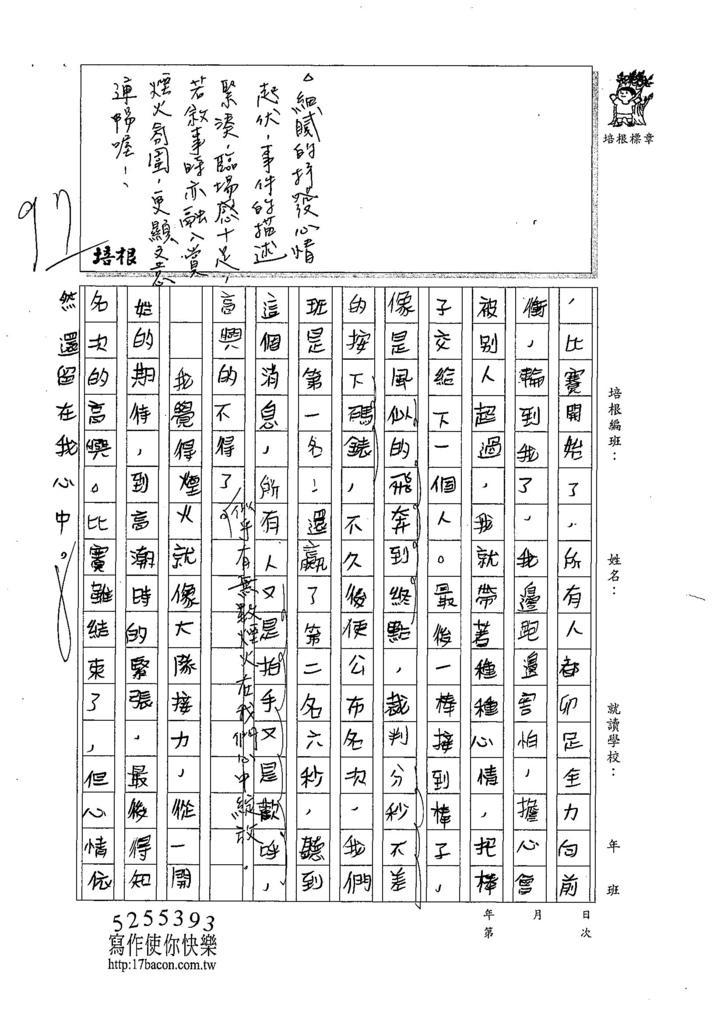 107W6207蔡欣融 (2).jpg