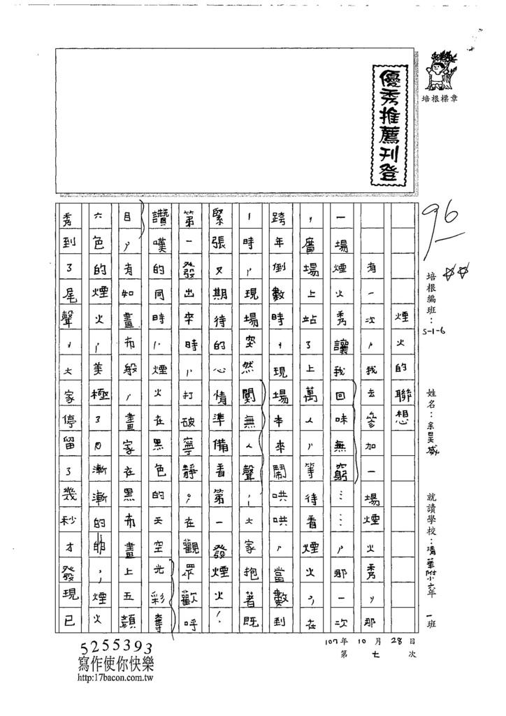 107W6207余昊威 (1).jpg