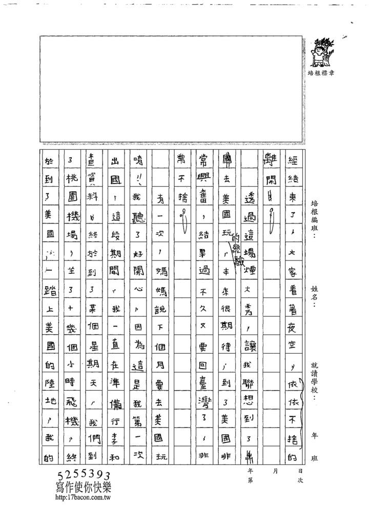 107W6207余昊威 (2).jpg