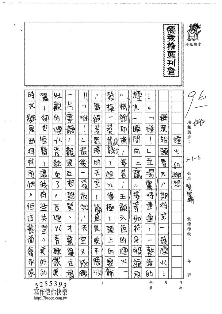 107W6207張宸瑜 (1).jpg