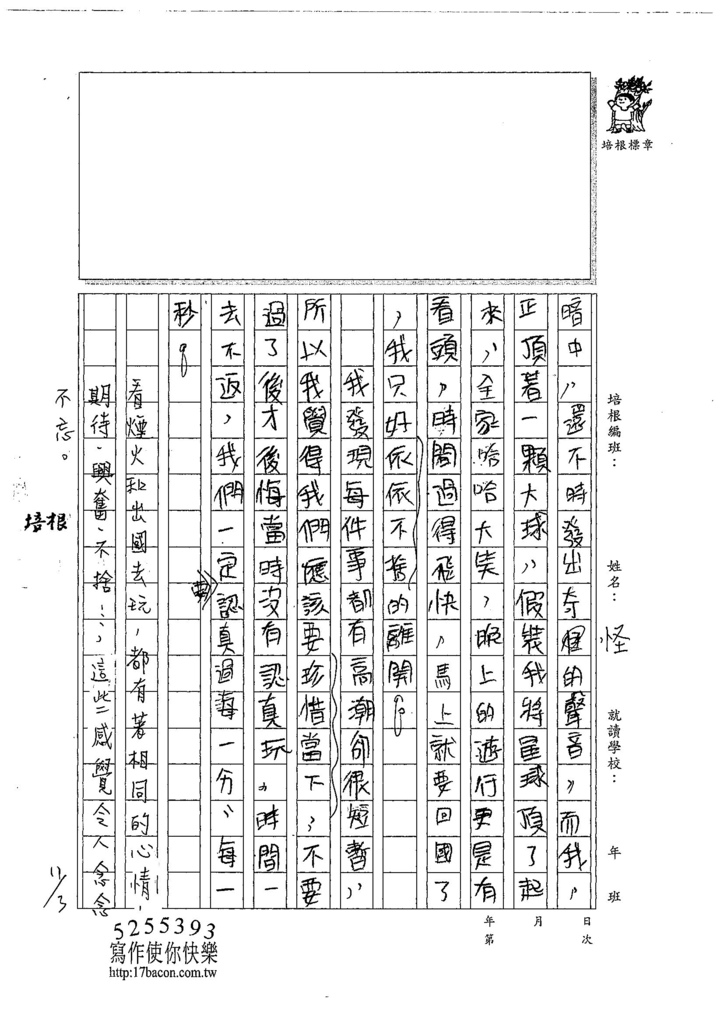 107W6207張宸瑜 (3).jpg