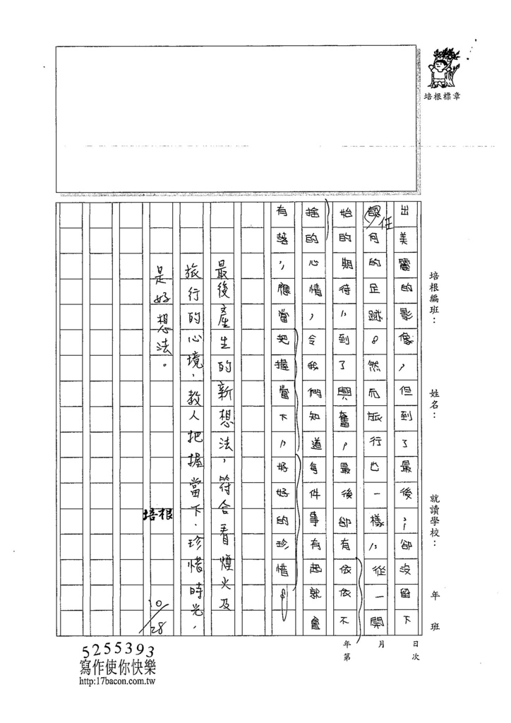 107W6207林宜靚 (3).jpg