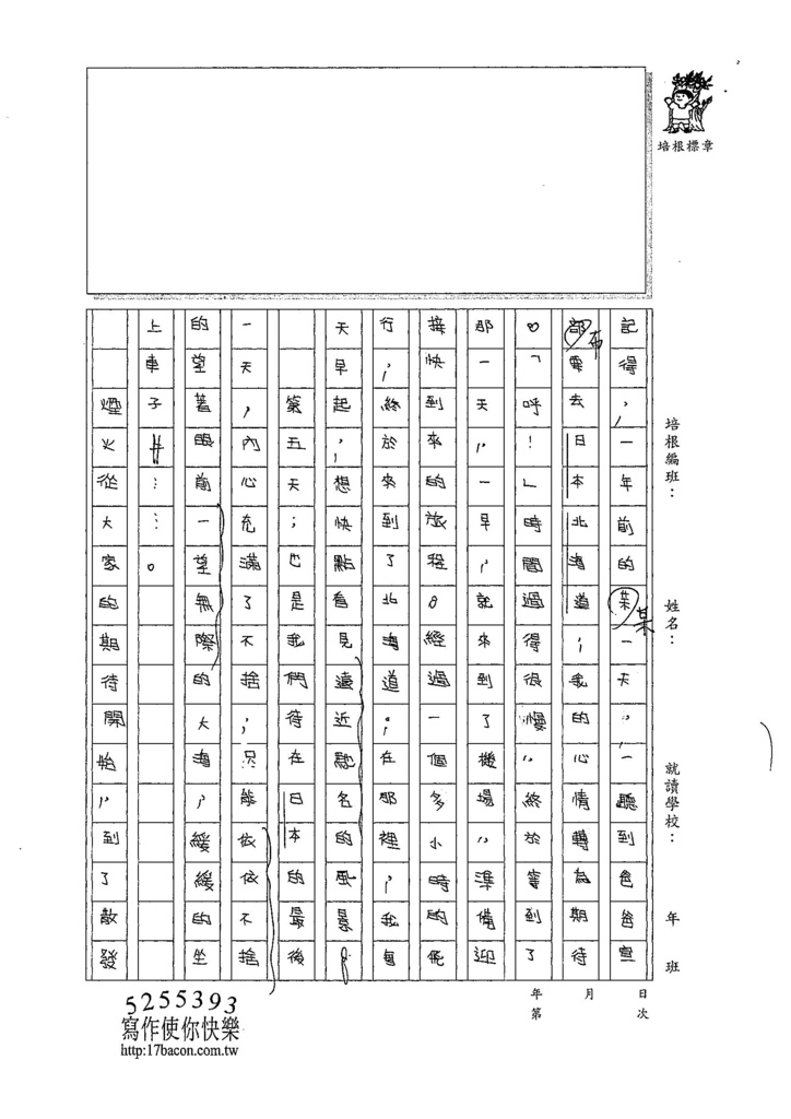 107W6207林宜靚 (2).jpg