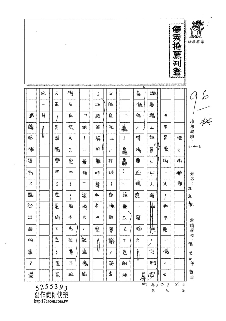 107W6207林宜靚 (1).jpg