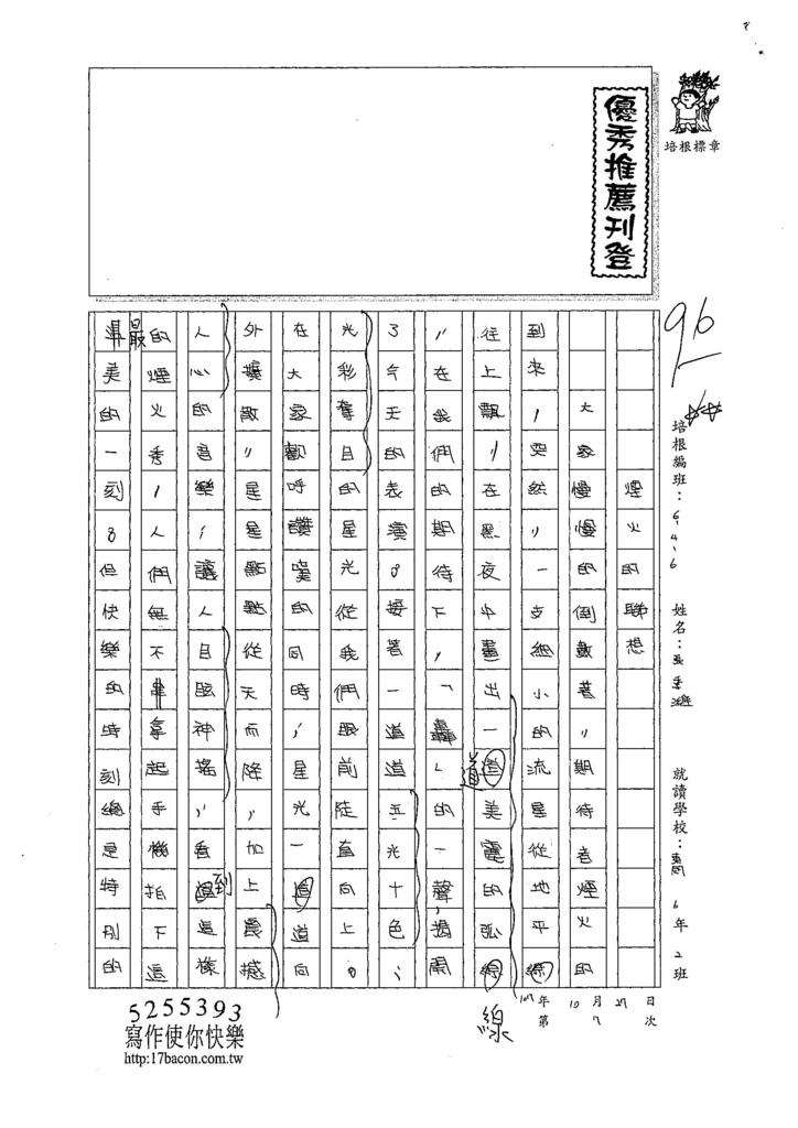 107W6207張季濰 (1).jpg