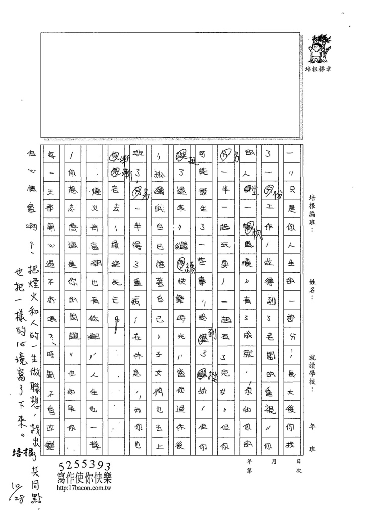 107W6207張季濰 (3).jpg