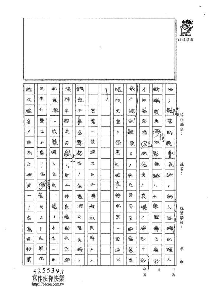 107W6207張季濰 (2).jpg