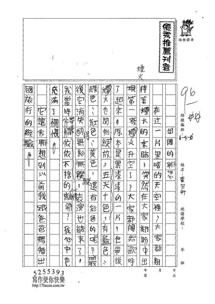 107W6207黃笠軒 (1).jpg