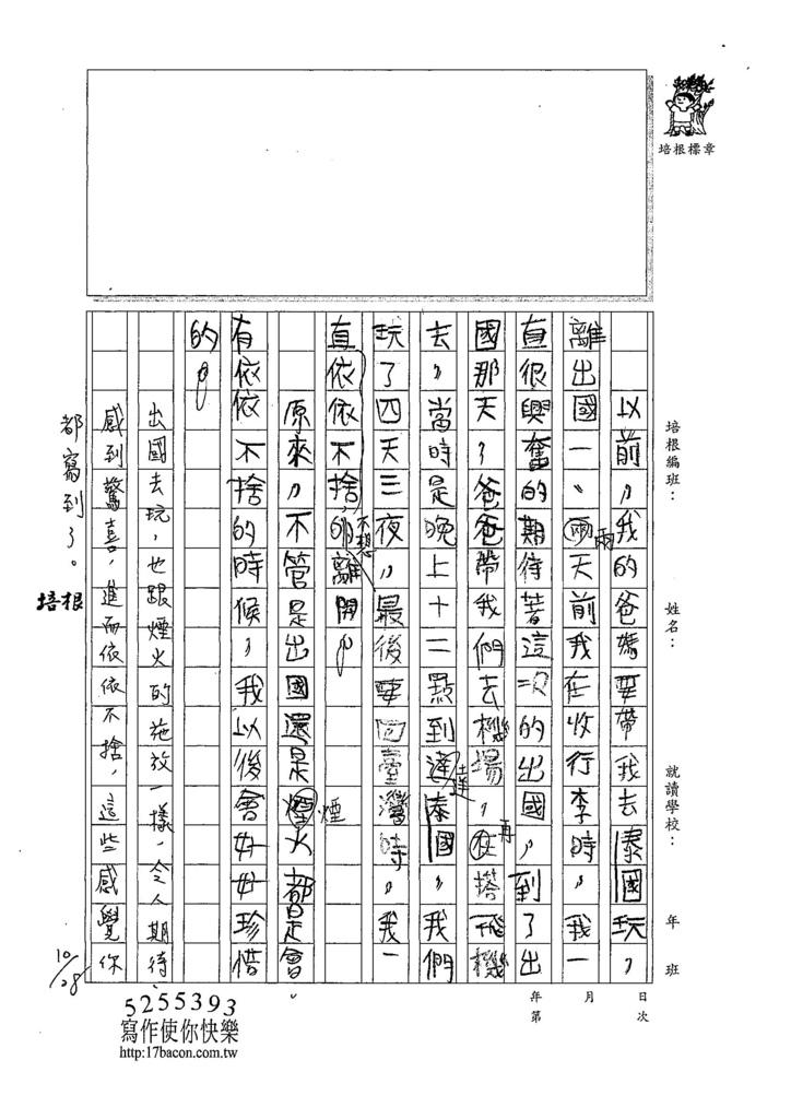 107W6207黃笠軒 (2).jpg