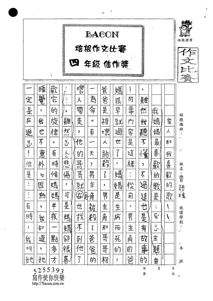 107W4205曾語瑤 (1).jpg