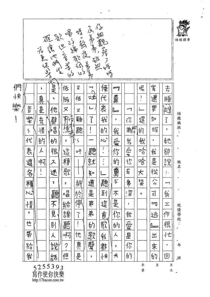 107W4205曾語瑤 (2).jpg