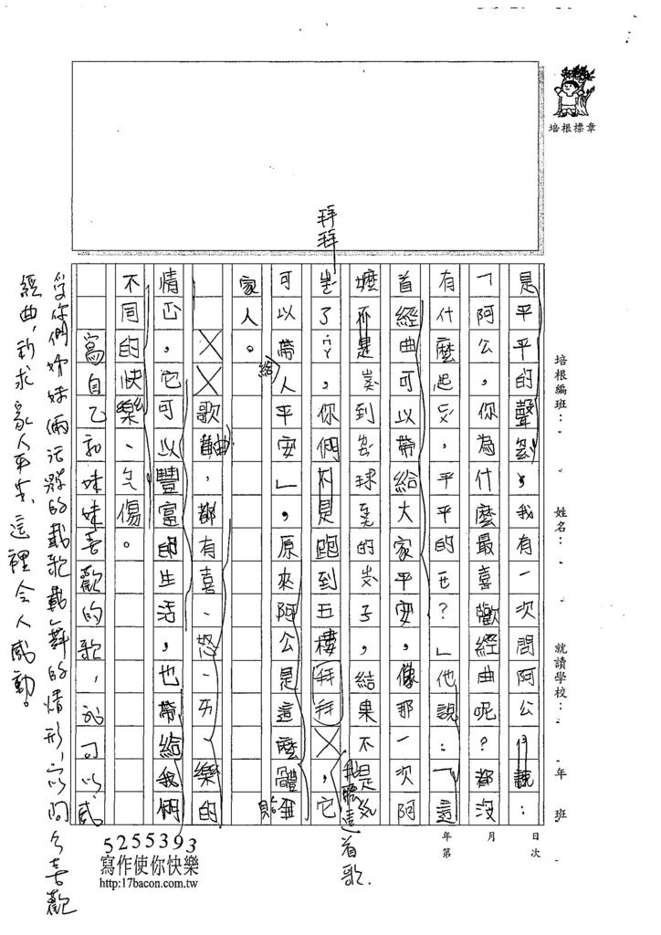 107W4205徐莘喬 (3).jpg