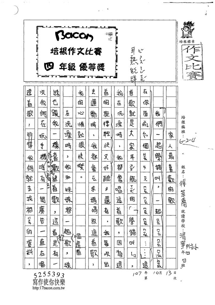 107W4205徐莘喬 (1).jpg