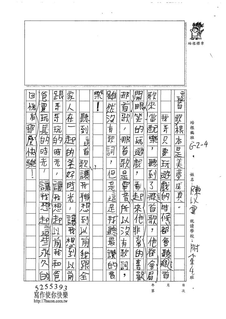 107W4205陳以宴 (2).jpg